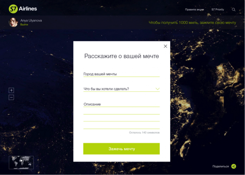 В рамках кампании «Набирать Высоту» от S7 Airlines, диджитал агентство DAN Moscow разработало сайт https://dream.s7.ru/