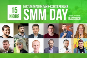 Онлайн-конференция SMM Day — кейсы от ENGINE Digital, EVA, SemanticForce, Promodo, MOKCO, SEMrush, Median ads…